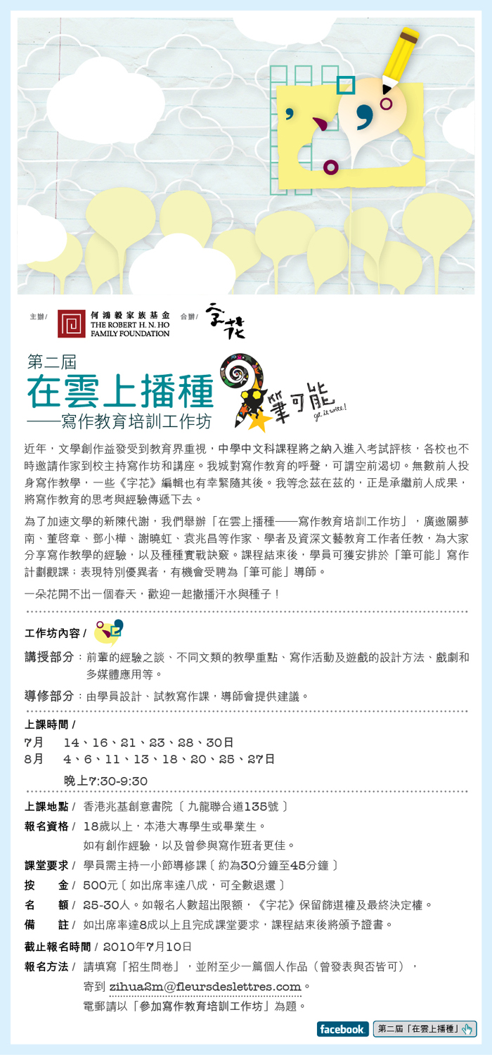 http://zihua.org.hk/oldblog/wp-content/uploads/2010/zihuacloud10_email001_C.jpg